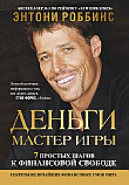 Деньги. Мастер игры ISBN 978-985-15-2576-4