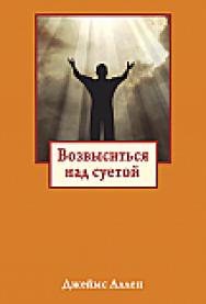 Возвыситься над суетой ISBN 978-985-15-2516-0
