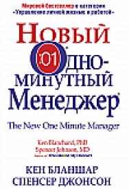 Новый Одноминутный Менеджер ISBN 978-985-15-2580-1