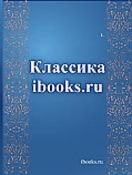 Татьяна Борисовна и ее племянник ISBN