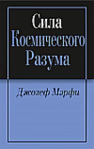 Сила космического разума ISBN 978-985-15-2398-2