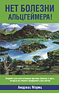 Нет болезни Альцгеймера! ISBN 978-985-15-2585-6