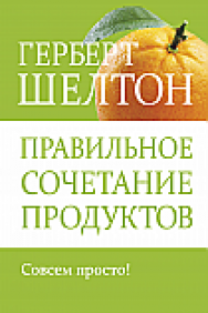 Правильное сочетание продуктов ISBN 978-985-15-2557-3