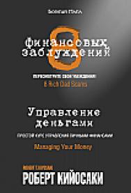 8 финансовых заблуждений ISBN 978-985-15-2554-2