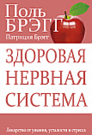 Здоровая нервная система ISBN 978-985-15-2536-8