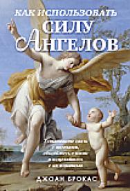 Как использовать силу ангелов ISBN 978-985-15-2591-7