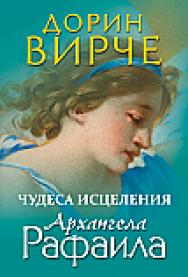 Чудеса исцеления архангела Рафаила ISBN 978-985-15-2547-4