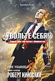 Увольте себя! ISBN 978-985-15-2550-4