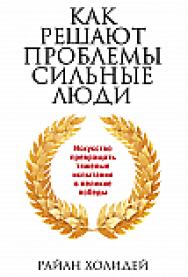 Как решают проблемы сильные люди ISBN 978-985-15-2531-3
