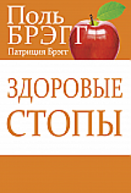 Здоровые стопы ISBN 978-985-15-2525-2