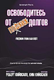 Освободитесь от плохих долгов ISBN 978-985-15-2552-8