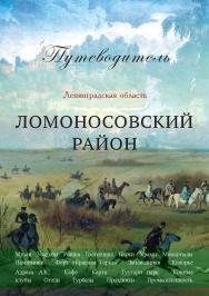 Путеводитель. ЛОМОНОСОВСКИЙ РАЙОН ISBN zskn_07
