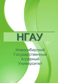 English for Biology Students and Postgraduates: учеб. пособие ISBN ngau0043